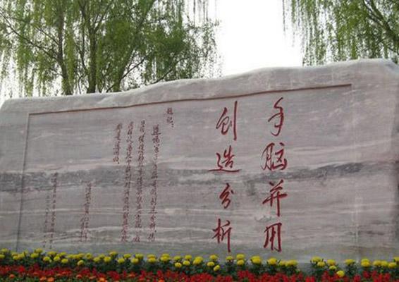 北京培黎职业学院校园风光1