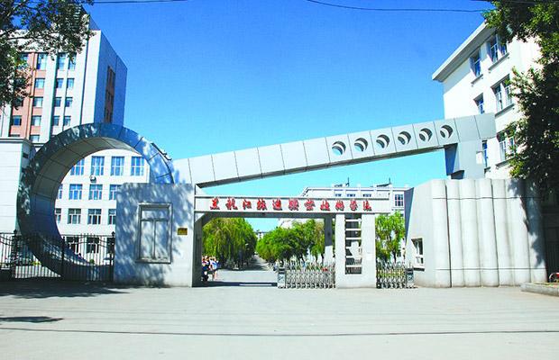 黑龙江旅游职业技术学院校园风光1