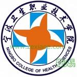 宁波卫生职业技术学院