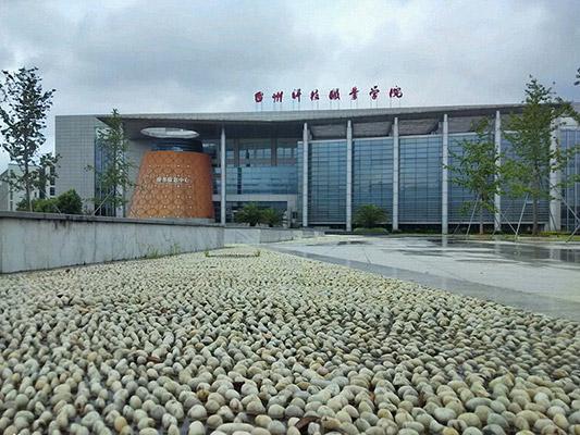 台州科技职业学院校园风光5