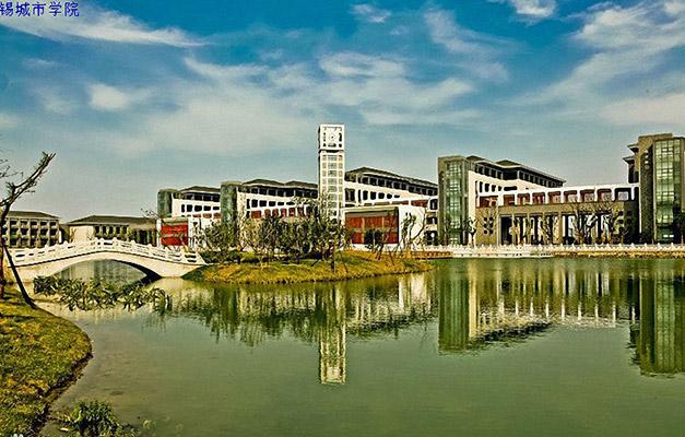 无锡城市职业技术学院校园风光2