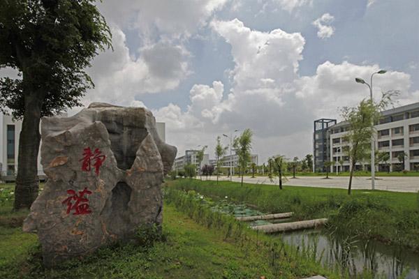 江苏财经职业技术学院校园风光2