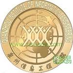 泉州信息工程学院