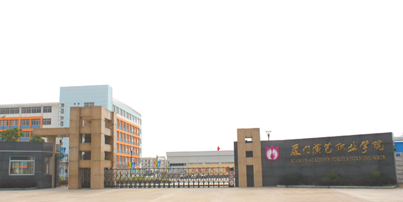 厦门演艺职业学院校园风光2
