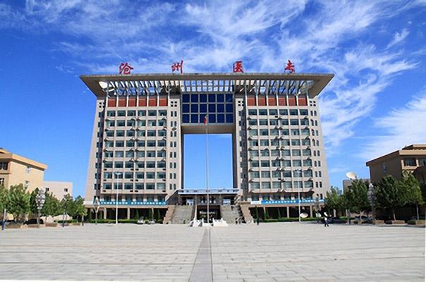 沧州医学高等专科学校校园风光5