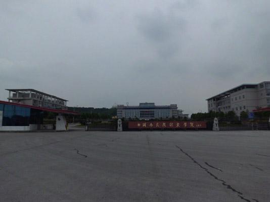 湖南民族职业学院校园风光3