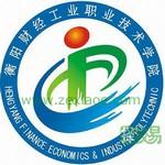 湖南财经工业职业技术学院