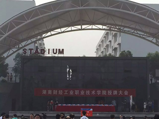 湖南财经工业职业技术学院校园风光1
