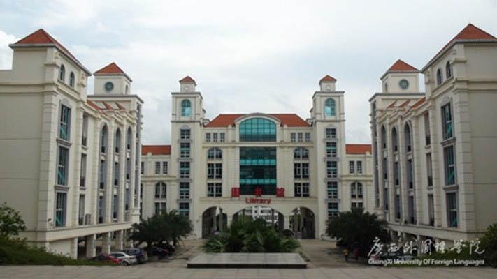 广西外国语学院3