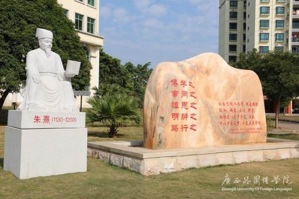 广西外国语学院4