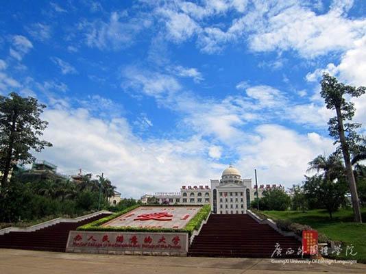 广西外国语学院5