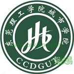 东莞理工学院城市学院(与广州城建职业学院联合办学)