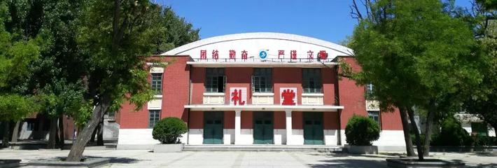 天津铁道职业技术学院4