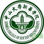 中山大学新华学院