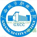广西城市职业大学