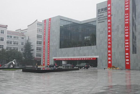 湖南工艺美术职业学院校园风光1