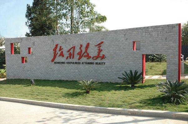 湖南工艺美术职业学院校园风光3