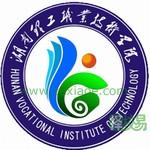 湖南理工职业技术学院