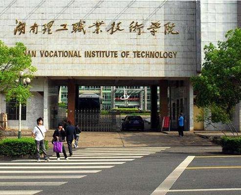 湖南理工职业技术学院校园风光5