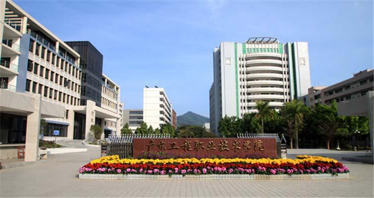广东工程职业技术学院(中外合作办学专业)校园风光1