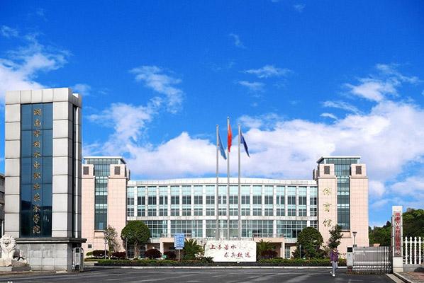 湖南水利水电职业技术学院校园风光3