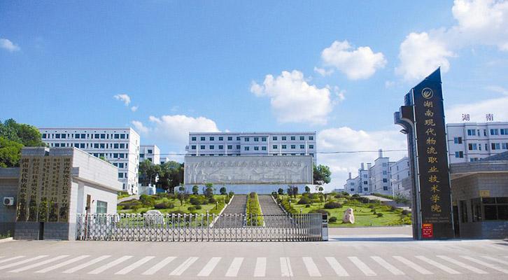 湖南现代物流职业技术学院校园风光1