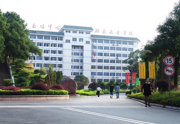 湖南安全技术职业学院校园风光1
