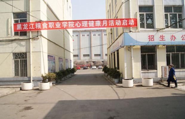 黑龙江粮食职业学院校园风光1