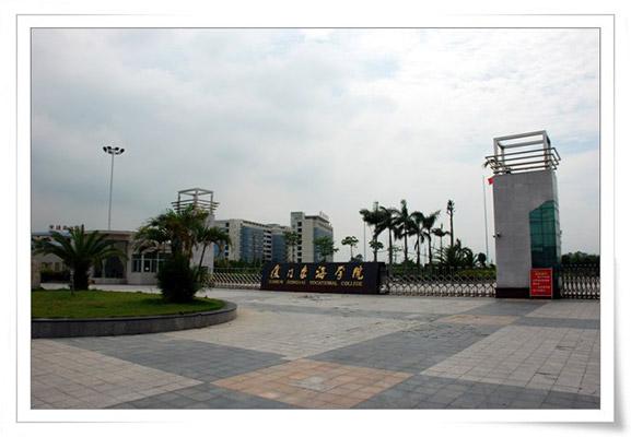 厦门东海职业技术学院校园风光1