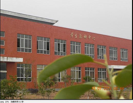 武夷山职业学院3