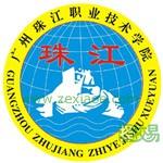 广州珠江职业技术学院