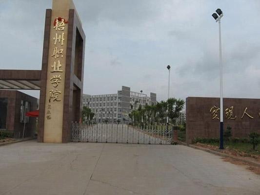 梧州职业学院校园风光1