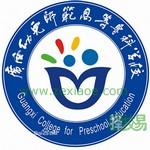广西幼儿师范高等专科学校