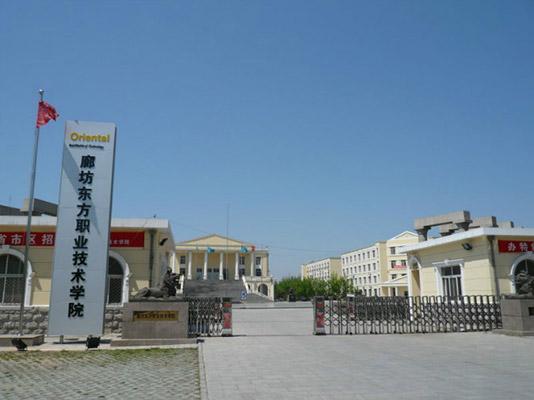 河北东方学院校园风光1