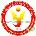江西冶金职业技术学院