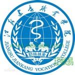 江苏卫生健康职业学院
