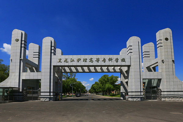 黑龙江护理高等专科学校校园风光4