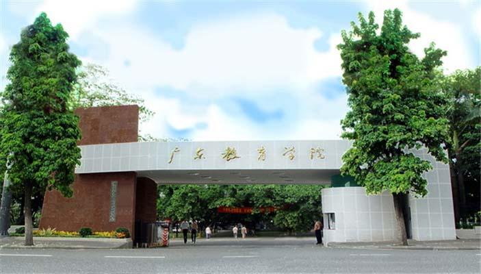 广东第二师范学院(与广东轻工职业技术学院协同培养)2