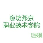 廊坊燕京职业技术学院