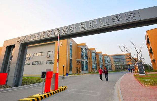 苏州工业园区服务外包职业学院校园风光2