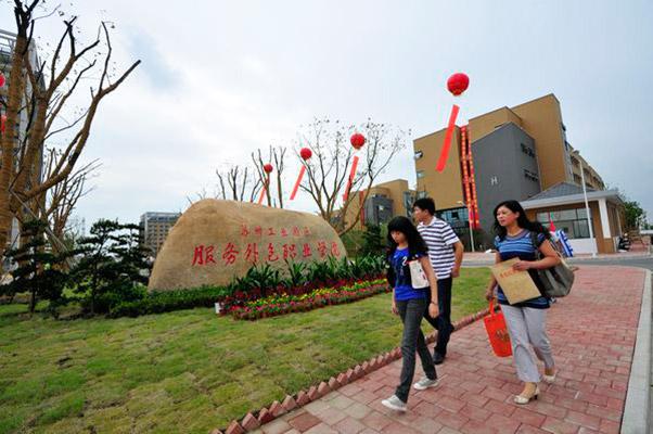 苏州工业园区服务外包职业学院校园风光3