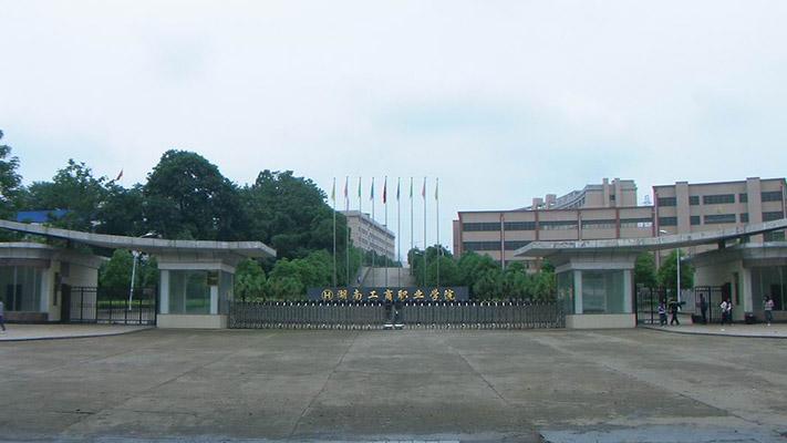 湖南工商职业学院校园风光1