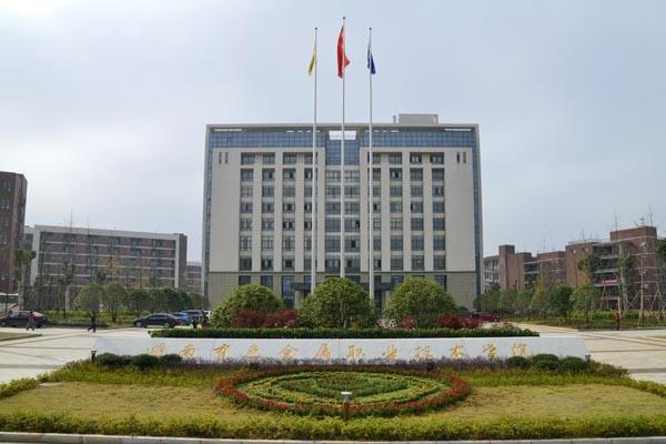 湖南有色金属职业技术学院校园风光5