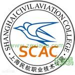 上海民航职业技术学院