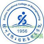 徐州生物工程职业技术学院
