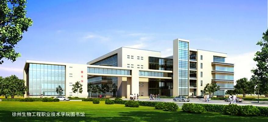 徐州生物工程职业技术学院校园风光3