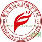 广东舞蹈戏剧职业学院