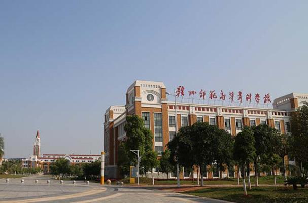 赣州师范高等专科学校5