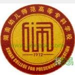 湖南幼儿师范高等专科学校