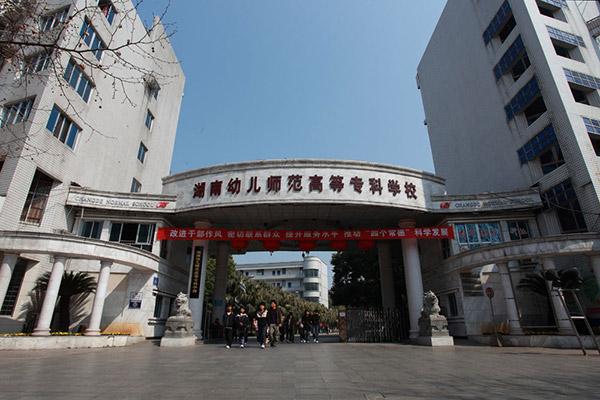 湖南幼儿师范高等专科学校校园风光1